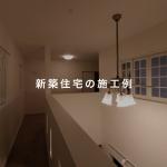 南相馬市の新築住宅・施工例(南相馬市、相馬市の新築住宅・店舗建築・注文住宅設計・リフォーム・リノベーション)t
